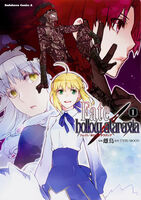 Hollow Ataraxia manga 1