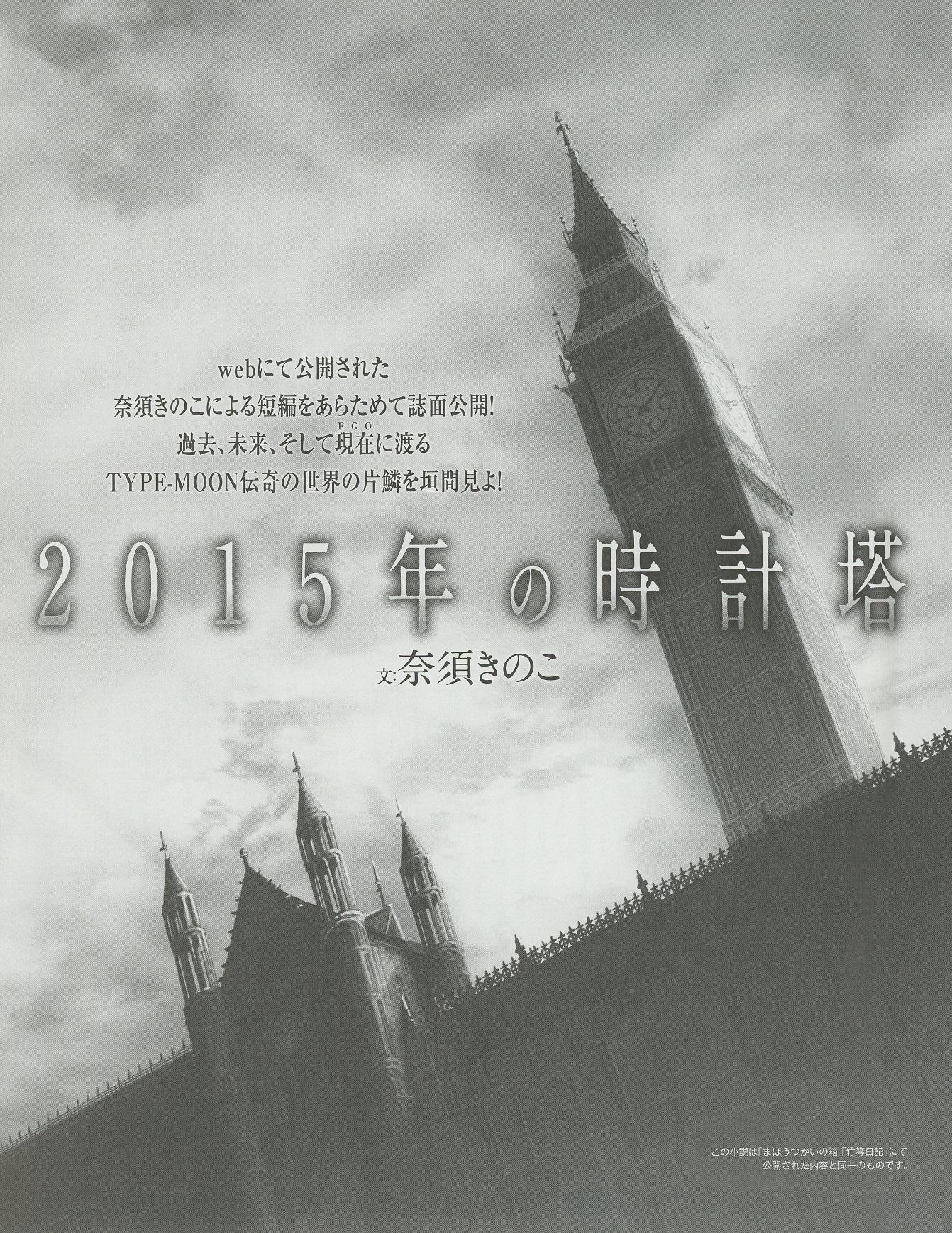 Clock Tower 2015