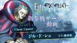 PS4 PS Vita『Fate EXTELLA LINK』新参戦サーヴァント動画【ジル・ド・レェ】篇