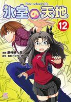 Fate School Life Volume 12 Cover