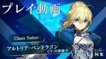 PS4 PS Vita『Fate EXTELLA LINK』ショートプレイ動画【アルトリア・ペンドラゴン】篇