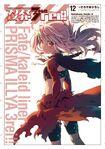 Fate kaleid liner Prisma Illya Drei Manga Vol 12 Cover