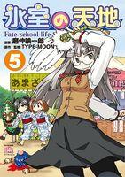Fate School Life Volume 5 Cover