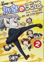 Fate School Life Volume 2 Cover