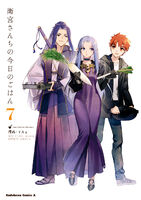 Today's Menu for Emiya Family Volume 7