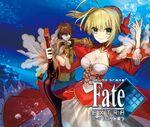 Fate Extra Sound Drama