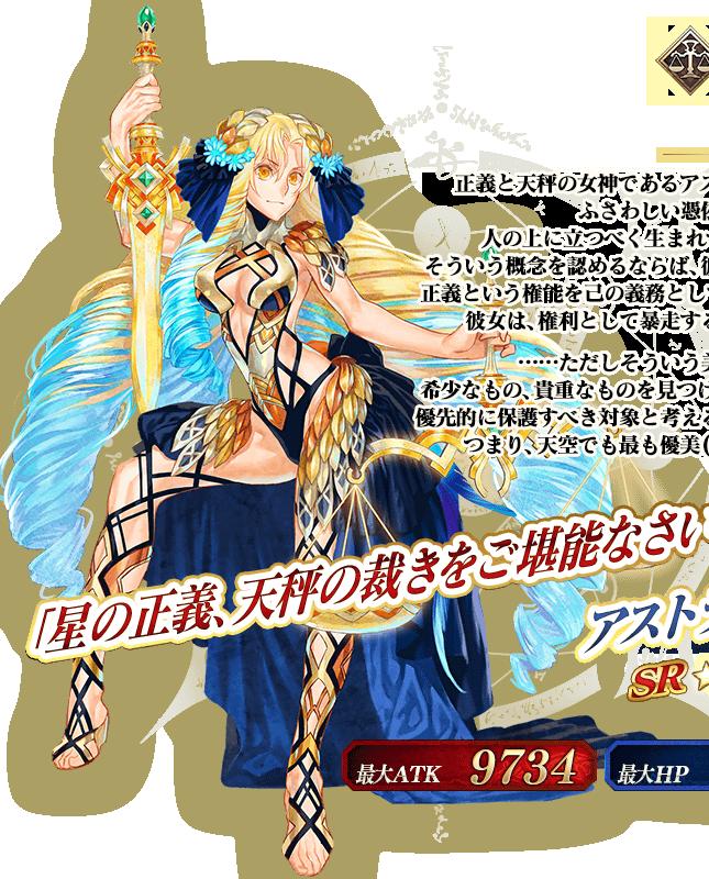 Ruler (Fate/Grand Order - Astraea)