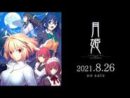 「月姫 -A piece of blue glass moon-」第2弾PV