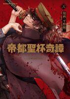 Fate type Redline Volume 2 cover