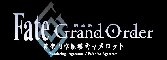 FGO Camelot anime white logo.png