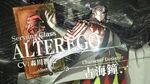 Fate Grand Order 4週連続・全8種クラス別TV-CM 第4弾 アルターエゴ編