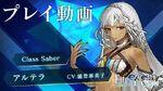 PS4 PS Vita『Fate EXTELLA LINK』ショートプレイ動画【アルテラ】篇