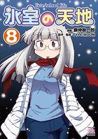 Fate School Life Volume 8 Cover