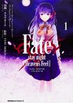 Heaven's Feel Manga 1