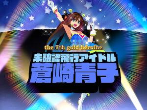 Aoko seventh Golden Heroine 02.jpg