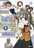 Fate School Life Volume 1 Cover
