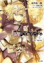 Fate Apocrypha - Vol 1 Cover (Kadokawa)