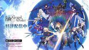 Fate Grand Order TVCM-1