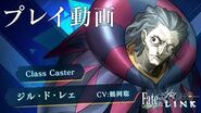 PS4 PS Vita『Fate EXTELLA LINK』ショートプレイ動画【ジル・ド・レェ】篇