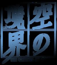 Kara no kyokuai logo.png