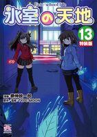 Fate School Life Volume 13 Cover