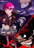 Hollow Ataraxia manga 2