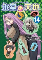 Fate School Life Volume 14 Cover
