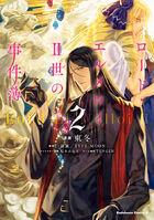 Lord El-Melloi II Case Files Manga Volume 2