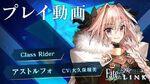 PS4 PS Vita『Fate EXTELLA LINK』ショートプレイ動画【アストルフォ】篇