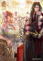Lord El-Melloi II Case Files Manga Volume 5