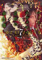 Lord El-Melloi II Case Files Manga Volume 7