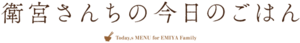 Today's Menu for Emiya Family logo.png