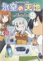 Fate School Life Volume 9 Cover