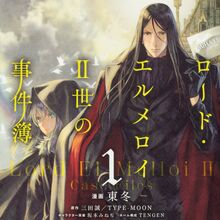 Lord El-Melloi II Case Files Manga Volume 1.jpg