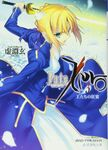 Fate Zero (Sekaisha Bunko) - Volume 3