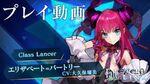 PS4 PS Vita『Fate EXTELLA LINK』ショートプレイ動画【エリザベート=バートリー】篇