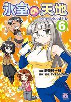 Fate School Life Volume 6 Cover