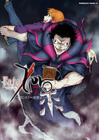 Fate Zero Manga Cover Vol 7