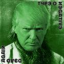 Dead Again Trump