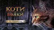 Коти-Вояки Ліс таємниць-2