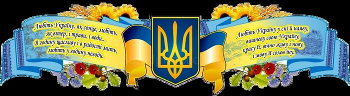Стенд державна символіка.png
