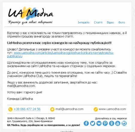 UA modna Конкурси.png