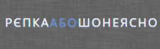 Рєпка лого 01.png