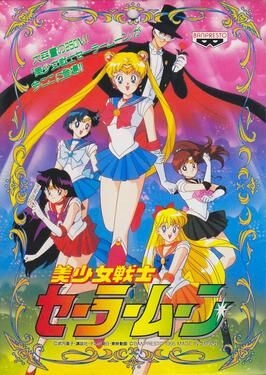 Sailor Moon R Banpresto PART 1-17