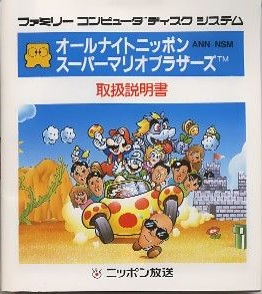 All Night Nippon Super Mario Bros.