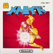 Metroid Famicom Disk System japanese cover art