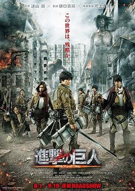 Attack on Titan (film)