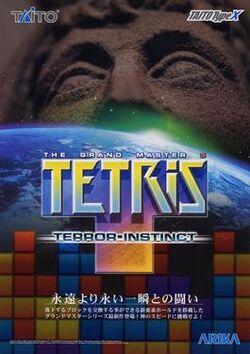 Tetris The Grand Master 3 flyer.jpg