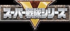 Super Sentai (logo).png
