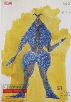 Alien Pega concept art
